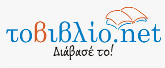 Δωρεάν Βιβλία στα Ελληνικά - Τα Καλύτερα Sites 02