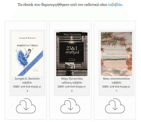 Δωρεάν Βιβλία στα Ελληνικά - Τα Καλύτερα Sites 03