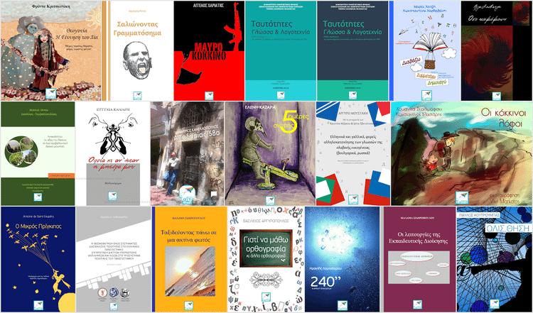 Δωρεάν Βιβλία στα Ελληνικά - Τα Καλύτερα Sites 05
