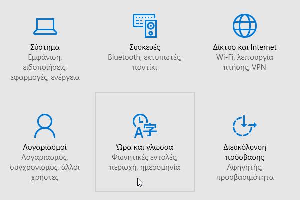 Ενεργοποίηση της Cortana στα Windows 10, στην Ελλάδα 02