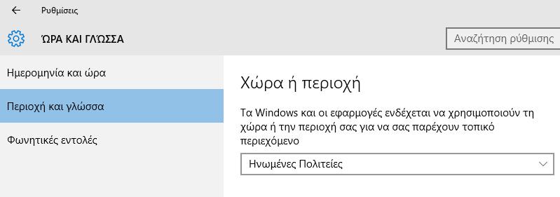 Ενεργοποίηση της Cortana στα Windows 10, στην Ελλάδα 03