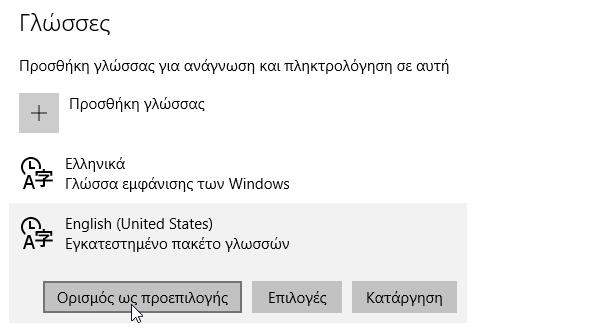 Ενεργοποίηση της Cortana στα Windows 10, στην Ελλάδα 09