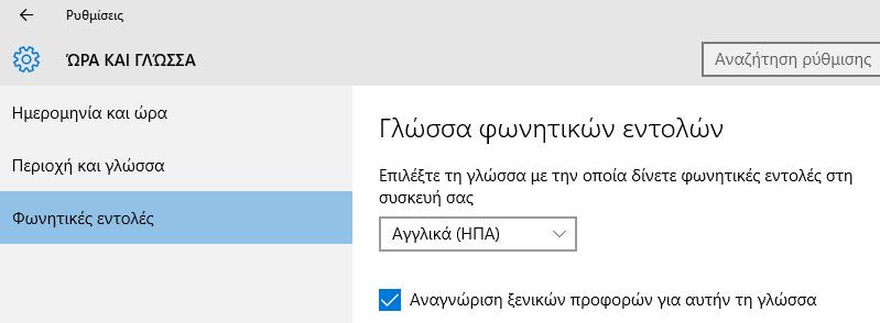 Ενεργοποίηση της Cortana στα Windows 10, στην Ελλάδα 10