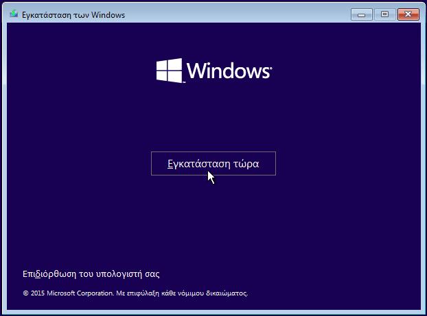 Καθαρή Εγκατάσταση Windows 10 Δωρεάν - Ο Μόνος Τρόπος 09