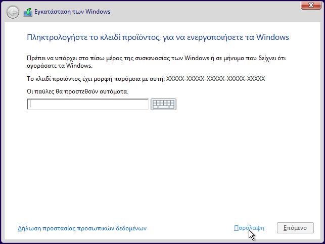 Καθαρή Εγκατάσταση Windows 10 Δωρεάν - Ο Μόνος Τρόπος 10