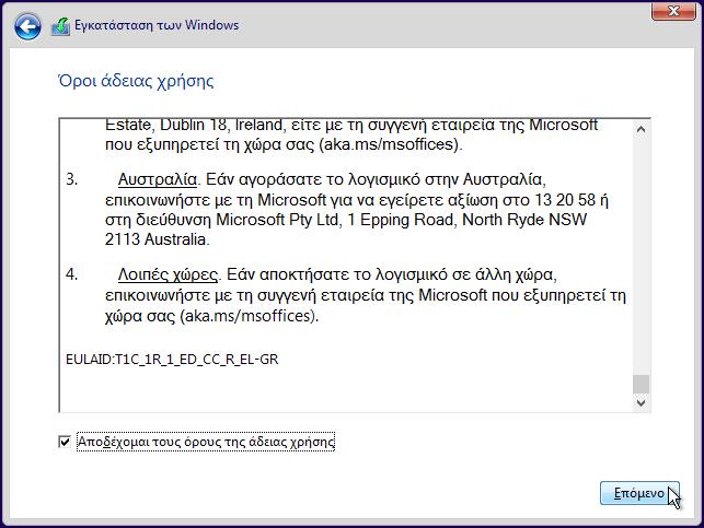 Καθαρή Εγκατάσταση Windows 10 Δωρεάν - Ο Μόνος Τρόπος 11