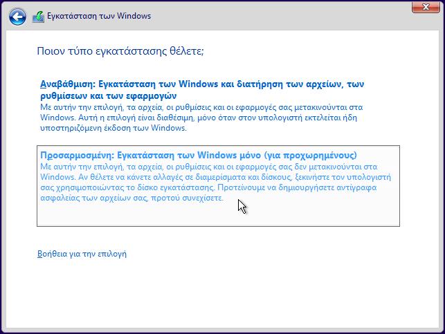 Καθαρή Εγκατάσταση Windows 10 Δωρεάν - Ο Μόνος Τρόπος 12