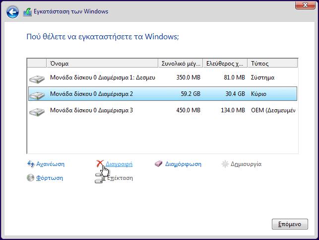 Καθαρή Εγκατάσταση Windows 10 Δωρεάν - Ο Μόνος Τρόπος 13