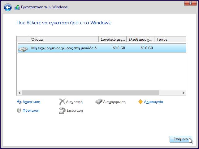Καθαρή Εγκατάσταση Windows 10 Δωρεάν - Ο Μόνος Τρόπος 14