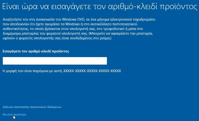 Καθαρή Εγκατάσταση Windows 10 Δωρεάν - Ο Μόνος Τρόπος 17