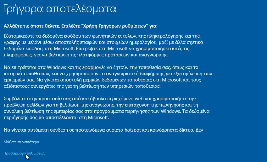 Καθαρή Εγκατάσταση Windows 10 Δωρεάν - Ο Μόνος Τρόπος 18