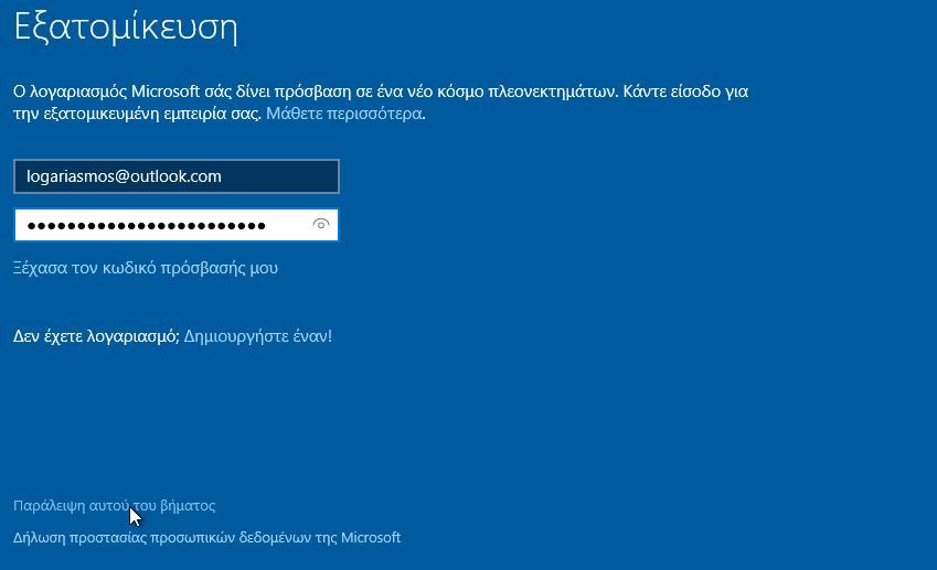 Καθαρή Εγκατάσταση Windows 10 Δωρεάν - Ο Μόνος Τρόπος 21