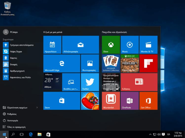 Καθαρή Εγκατάσταση Windows 10 Δωρεάν - Ο Μόνος Τρόπος 24