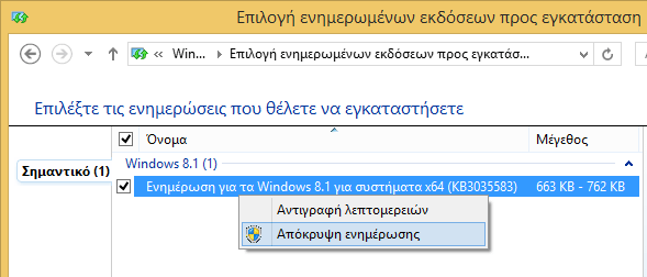 Πώς Αφαιρώ το Εικονίδιο Windows 10 από τη Γραμμή Εργασιών 11
