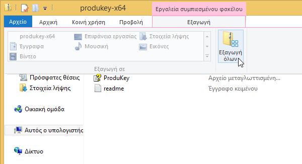 Πώς Βρίσκω το Κλειδί Προϊόντος σε Κάθε Έκδοση Windows 7 Windows 8.1 Windows 10 02