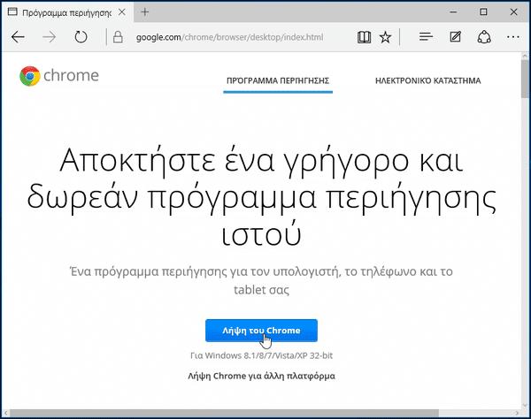 Πώς αλλάζει ο Προεπιλεγμένος Browser στα Windows 10 02