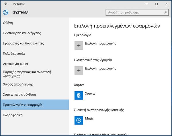 Πώς αλλάζει ο Προεπιλεγμένος Browser στα Windows 10 04