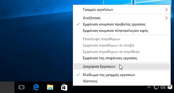Αυτόματη Εκκίνηση Προγραμμάτων στα Windows - Πετάμε τα Άχρηστα 05