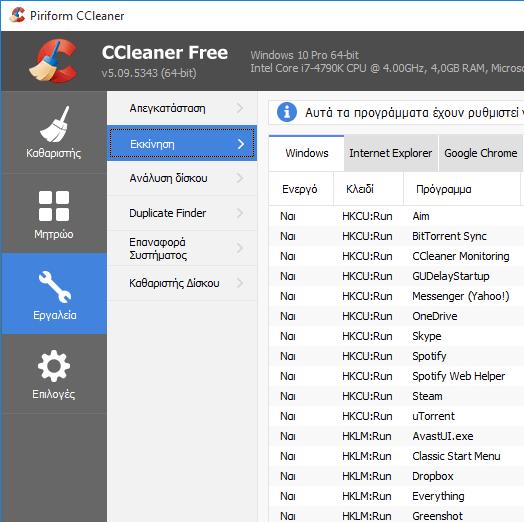 Αυτόματη Εκκίνηση Προγραμμάτων στα Windows - Πετάμε τα Άχρηστα 09