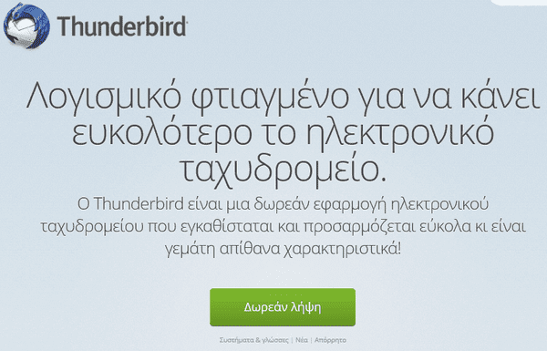 Λήψη Gmail στο Thunderbird, Offline Πρόσβαση και Backup 00