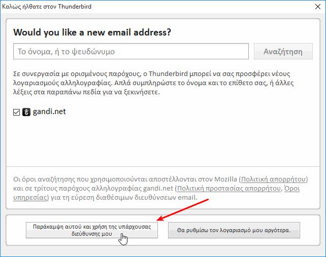 Λήψη Gmail στο Thunderbird, Offline Πρόσβαση και Backup 01