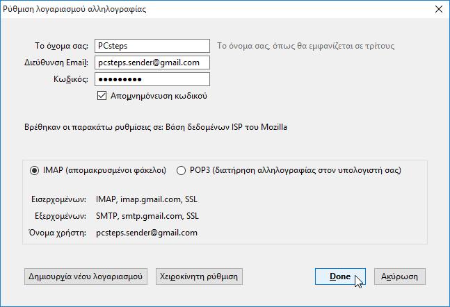 Λήψη Gmail στο Thunderbird, Offline Πρόσβαση και Backup 02