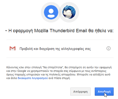 Λήψη Gmail στο Thunderbird, Offline Πρόσβαση και Backup 04