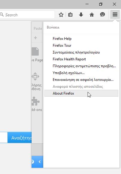 Πώς κάνουμε Chat μέσω Browser με τον Firefox 02
