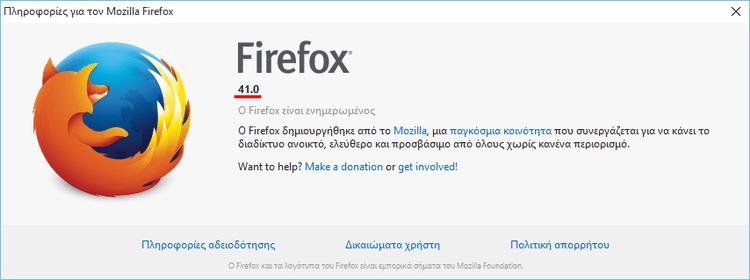 Πώς κάνουμε Chat μέσω Browser με τον Firefox 03