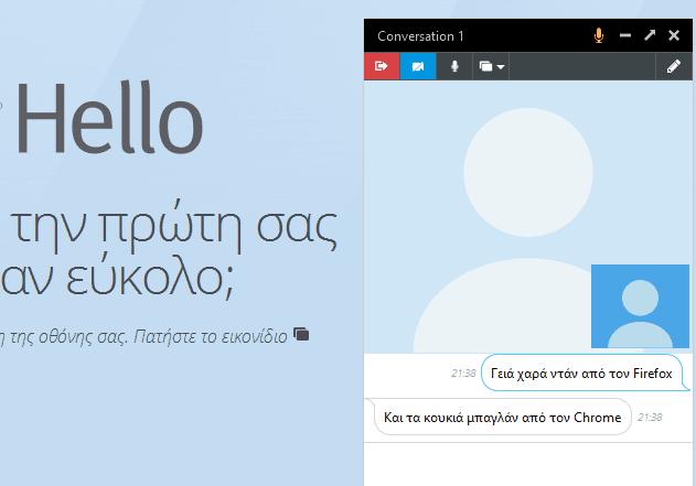 Πώς κάνουμε Chat μέσω Browser με τον Firefox 07