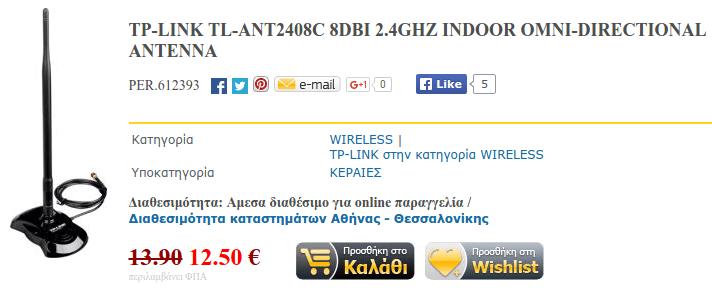 Καλύτερο Σήμα WiFi Σε Κάθε Δωμάτιο του Σπιτιού 13a