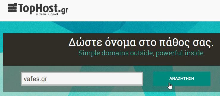 Κατοχύρωση Domain - Τι να Προσέξετε και Ποιοι οι Κίνδυνοι 03