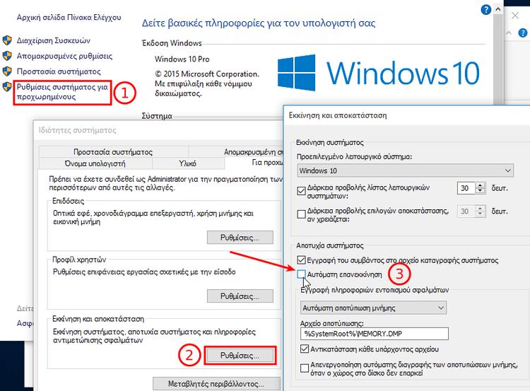 Μπλε Οθόνη στα Windows - Διάγνωση και Αντιμετώπιση 03