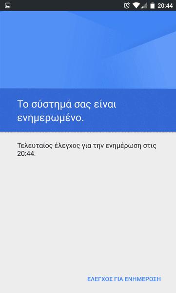 Προηγμένος Έλεγχος Αναβάθμισης στο Android 04