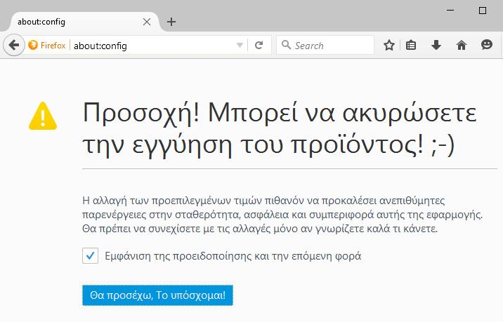 Ρυθμίσεις Firefox εύκολα, Χωρίς το Περίπλοκο about config 01