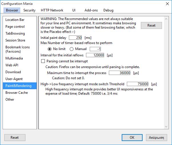 Ρυθμίσεις Firefox εύκολα, Χωρίς το Περίπλοκο about config 07