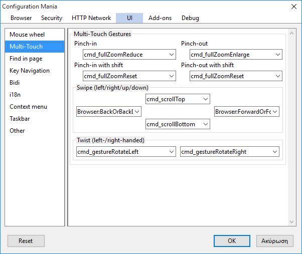 Ρυθμίσεις Firefox εύκολα, Χωρίς το Περίπλοκο about config 09