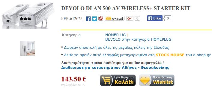 καλύτερο σήμα wifi powerline πολυόροφο τριφασικό