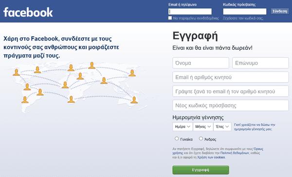 Facebook Chat εκτός του Facebook με το Messenger.com 01