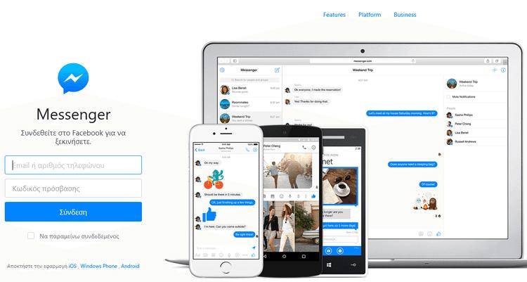 Facebook Chat εκτός του Facebook με το Messenger.com 02