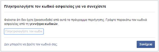 Facebook Chat εκτός του Facebook με το Messenger.com 05