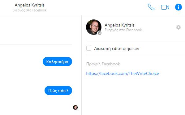 Facebook Chat εκτός του Facebook με το Messenger.com 07
