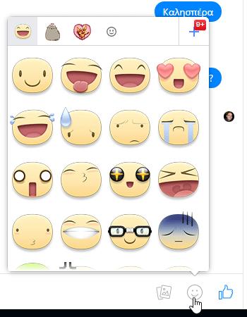 Facebook Chat εκτός του Facebook με το Messenger.com 08