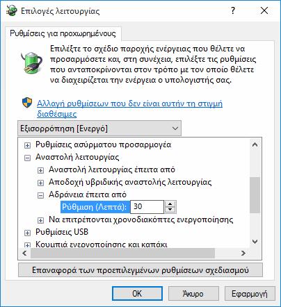 Αυτόματος Τερματισμός Υπολογιστή - Όλες οι Μέθοδοι 07