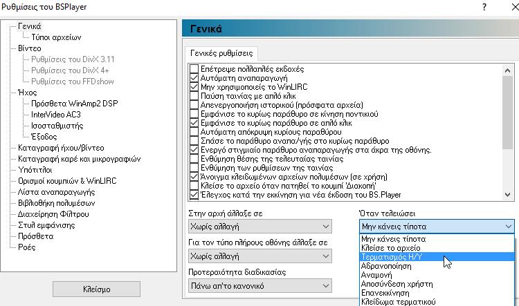 Αυτόματος Τερματισμός Υπολογιστή - Όλες οι Μέθοδοι 43