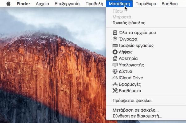 Διαφορές Windows με Mac OS, Γενικά και στη Χρήση 09