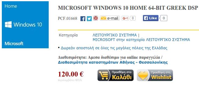 Διαφορές Windows με Mac OS, Γενικά και στη Χρήση 15