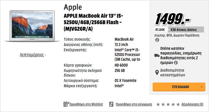 Διαφορές Windows με Mac OS, Γενικά και στη Χρήση 16