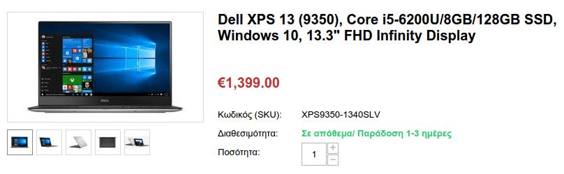 Διαφορές Windows με Mac OS, Γενικά και στη Χρήση 18