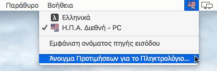Διαφορές Windows με Mac OS, Γενικά και στη Χρήση 21